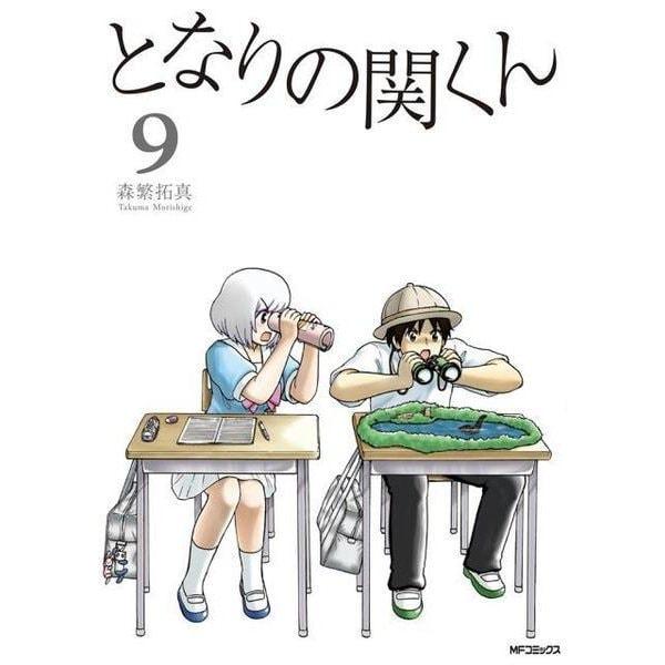 となりの関くん 9(MFコミックス フラッパーシリーズ) [コミック]