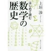 はじめて読む数学の歴史(角川ソフィア文庫) [文庫]