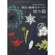 草花や動物モチーフの切り絵―自然の形が美しい [単行本]