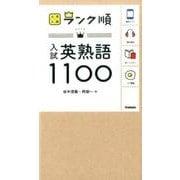 入試英熟語1100(大学入試ランク順) [全集叢書]
