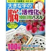 大きな字の脳が活性化する100日間パズル 2-元気脳練習帳(Gakken Mook) [ムックその他]