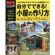 自分でできる!小屋の作り方-「小さな家」のセルフビルド・施工マニュアル/手作り小屋実例集(Gakken Mook DIY SERIES) [ムックその他]