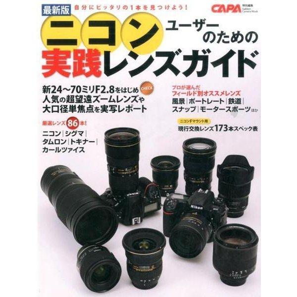 ニコンユーザーのための実践レンズガイド 最新版-自分にピッタリの1本を見つけよう!(Gakken Camera Mook) [ムックその他]
