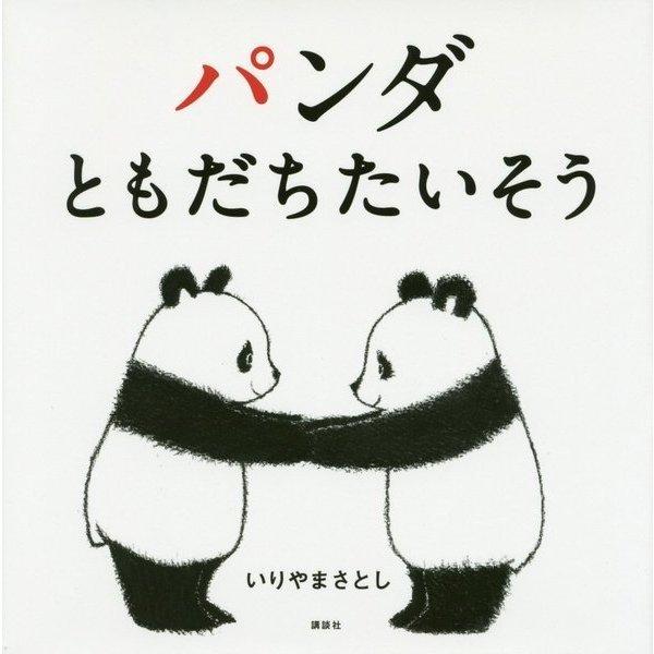 パンダ ともだちたいそう(講談社の幼児えほん) [絵本]