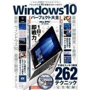 Windows10パーフェクト大全 (100%ムックシリーズ) [ムックその他]