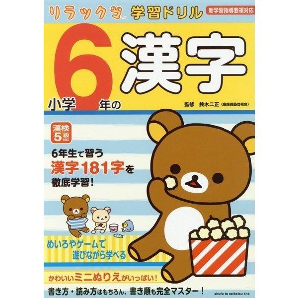 リラックマ学習ドリル 小学6年の漢字 [全集叢書]