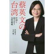 蔡英文の台湾―中国と向き合う女性総統 [単行本]