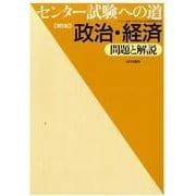センター試験への道政治・経済 第5版-問題と解説 [単行本]