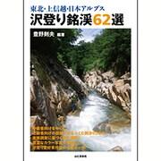 東北・上信越・日本アルプス 沢登り銘渓62選 [単行本]
