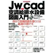 Jw_cad 空調給排水設備図面入門 [ムックその他]
