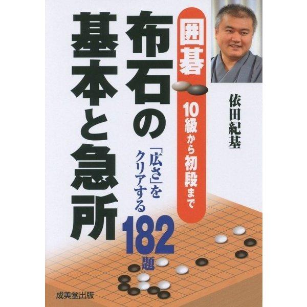 囲碁 布石の基本と急所―10級から初段まで [単行本]