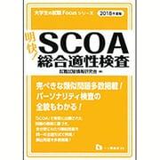 明快!SCOA総合適性検査〈2018年度版〉(大学生の就職Focusシリーズ) [全集叢書]