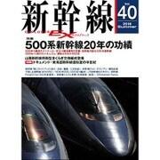新幹線EX (エクスプローラ) 2016年 09月号 vol.40 [雑誌]