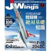 J Wings (ジェイウイング) 2016年 09月号 No.217 [雑誌]