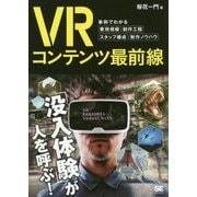 VRコンテンツ最前線―事例でわかる費用規模・制作工程・スタッフ構成・制作ノウハウ [単行本]