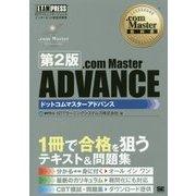 .com Master ADVANCE 第2版 (.com Master教科書) [単行本]