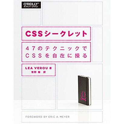 CSSシークレット―47のテクニックでCSSを自在に操る [単行本]