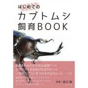 はじめてのカブトムシ飼育BOOK [単行本]