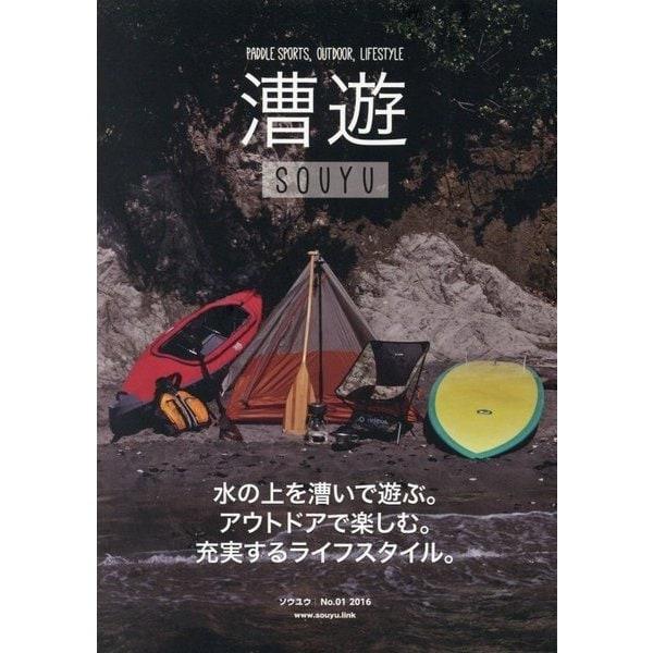 漕遊SOUYU〈No.01 2016〉 [単行本]
