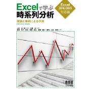 Excelで学ぶ時系列分析―理論と事例による予測 Excel2016/2013対応版 [単行本]