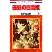 赤髪の白雪姫 16(花とゆめCOMICS) [コミック]