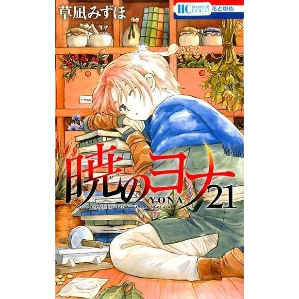 暁のヨナ 21(花とゆめCOMICS) [コミック]