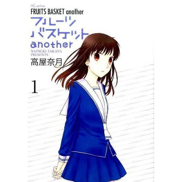 フルーツバスケットanother 1(花とゆめCOMICS) [コミック]