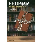 EPUB戦記―電子書籍の国際標準化バトル [単行本]