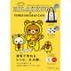 RILAKKUMA×TOWER RECORDS CAFE Special Book [単行本]