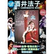 酒井法子デビュー30周年記念DVD BOOK (宝島社DVD BOOKシリーズ) [単行本]