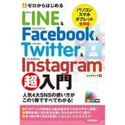 ゼロからはじめる LINE & Facebook & Twitter & Instagram 超入門 [単行本]