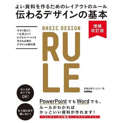 伝わるデザインの基本 増補改訂版 よい資料を作るためのレイアウトのルール [単行本]