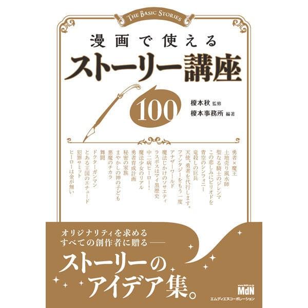 漫画で使えるストーリー講座100 [単行本]