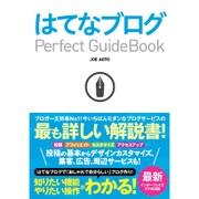 はてなブログ Perfect GuideBook [単行本]