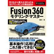 Fusion 360 モデリング・マスター [単行本]