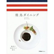 飛鳥ダイニング―魅惑の客船グルメ案内(CRUISE Traveller Books) [単行本]