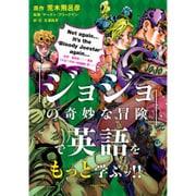 『ジョジョの奇妙な冒険』で英語をもっと学ぶッ! ! [単行本]