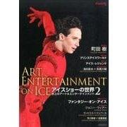アイスショーの世界 2-氷上のアート&エンターテインメント [単行本]
