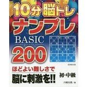 10分脳トレ BASICナンプレ200 [単行本]