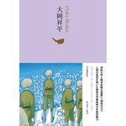 大岡昇平(池澤夏樹=個人編集 日本文学全集〈18〉) [全集叢書]
