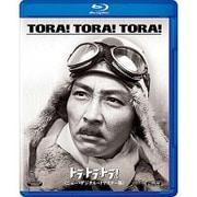 トラ・トラ・トラ!<ニュー・デジタル・リマスター版>