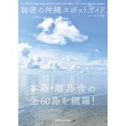 秘密の沖縄スポットガイド―本島・離島含め全60島を網羅! [単行本]