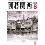 囲碁関西 2016年 08月号 [雑誌]