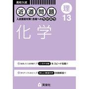 近道問題 13 化学 [全集叢書]