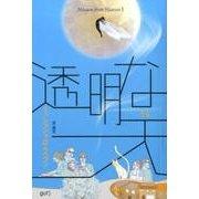 透明な天(そら)―ミッション・フロム・ヘヴン〈1〉 [単行本]