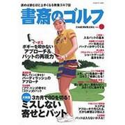書斎のゴルフ VOL.31 読めば読むほど上手くなる教養ゴルフ誌 (日経ムック) [ムックその他]