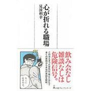 心が折れる職場(日経プレミアシリーズ) [新書]