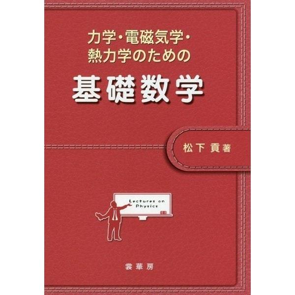 力学・電磁気学・熱力学のための基礎数学 [単行本]