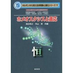 ホメオスタシスと適応―恒(ホルモンから見た生命現象と進化シリーズ〈5〉) [単行本]