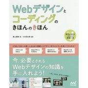 Webデザインとコーディングのきほんのきほん [単行本]